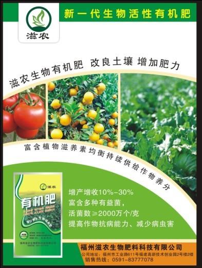 滋农生物有机肥