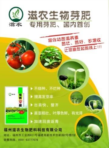 滋农生物有机芽肥