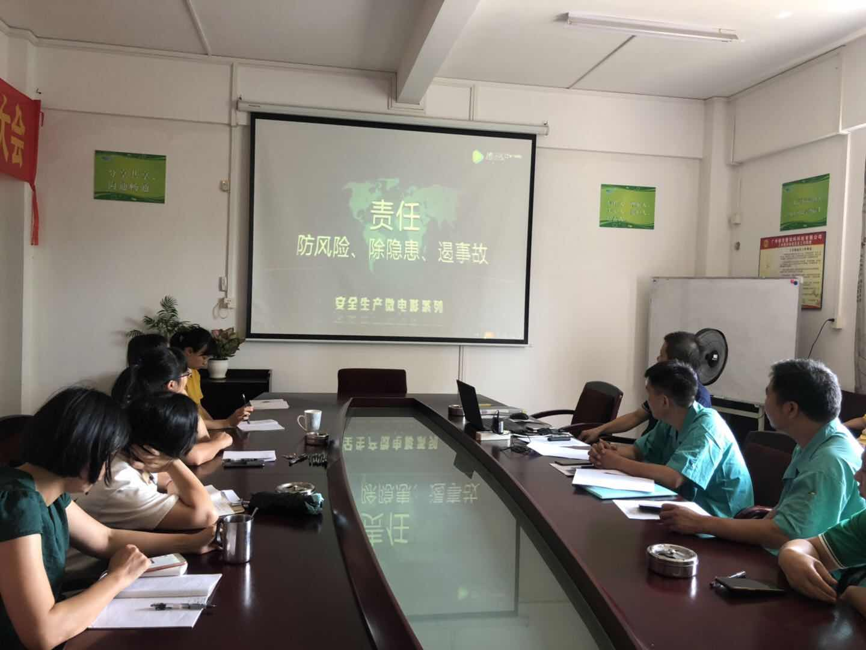 绿安康2019安全生产月活动